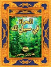 كتاب الحياة في سبيل الله