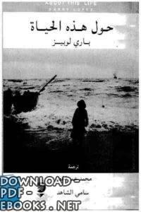 ❞ كتاب حول هذه الحياة ❝  ⏤ باري لوباز