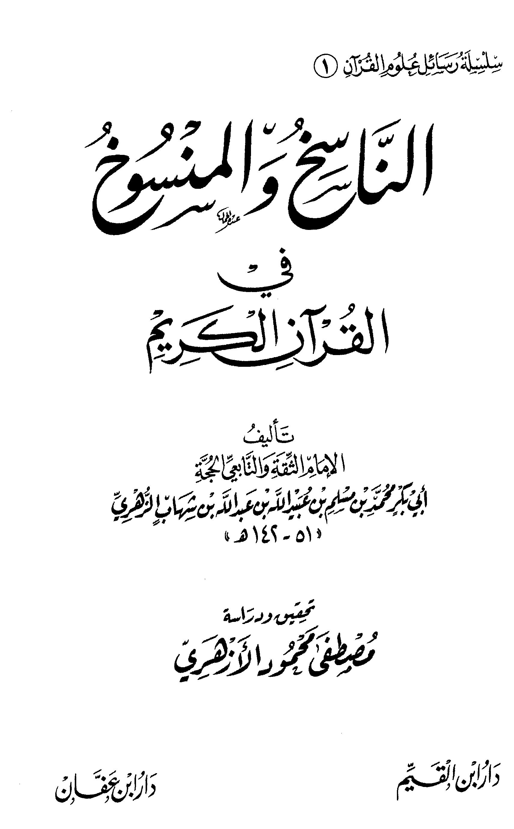 كتاب  الناسخ والمنسوخ في القرآن الكريم