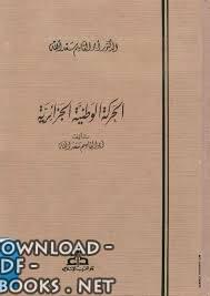 كتاب  الحركة الوطنية الجزائرية ج1