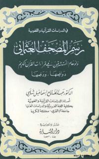 كتاب رسم المصحف العثماني وأوهام المستشرقين في قراءات القرآن الكريم دوافعها و دفعها