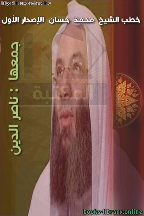 ❞ كتاب خطب الشيخ  محمد  حسان  الإصدار الأول ❝  ⏤ محمد حسان