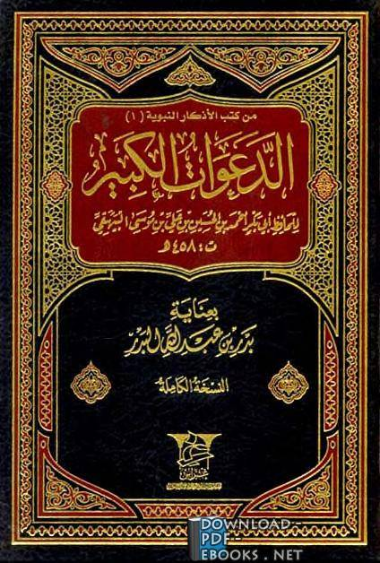 كتاب  الدعوات الكبير (المجلد الاول)