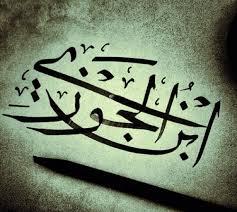 كتب عبد الرحمن بن علي بن محمد بن الجوزي جمال الدين أبو الفرج