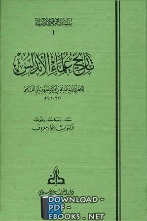 كتاب تاريخ علماء الأندلس مجلد 1