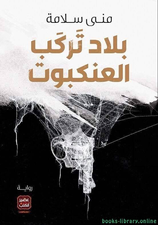 ❞ رواية بلاد تركب العنكبوت ❝