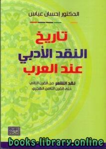 ❞ كتاب تاريخ النقد الأدبي عند العرب ❝  ⏤ إحسان عباس