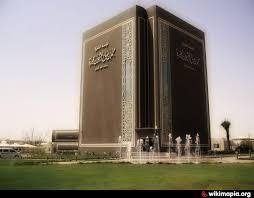 كتب مؤسسة الشيخ محمد بن صالح العثيمين الخيرية