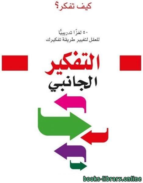 ❞ كتاب التفكير الجانبى ❝