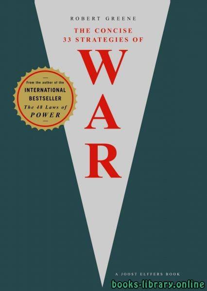 ❞ فيديو ملخص كتاب ٣٣ استراتيجية للحرب ❝