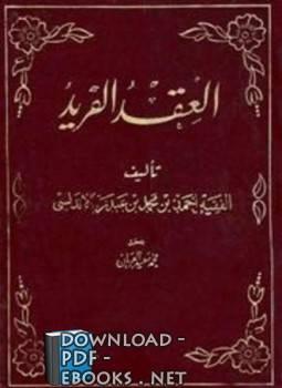 كتاب العقد الفريد (ت: العريان) مجلد 1