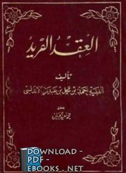 ❞ كتاب  العقد الفريد (ت: العريان) مجلد 5 ❝  ⏤ أحمد بن محمد بن عبد ربه الأندلسى