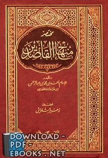 كتاب مختصر منهاج القاصدين (ت: الحلبي) pdf