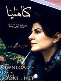 كتاب كامليا (سيرة ايرانية)