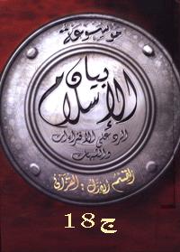 كتاب موسوعة بيان الإسلام : شبهات حول المرأة وحقوقها في الإسلام – ج 18