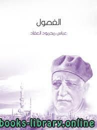 الفصول  ل عباس محمود العقاد