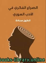 ❞ كتاب الصراع الفكري في الأدب السوري ❝  ⏤ أنطون سعادة