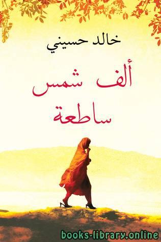 كتاب ألف شمس ساطعة