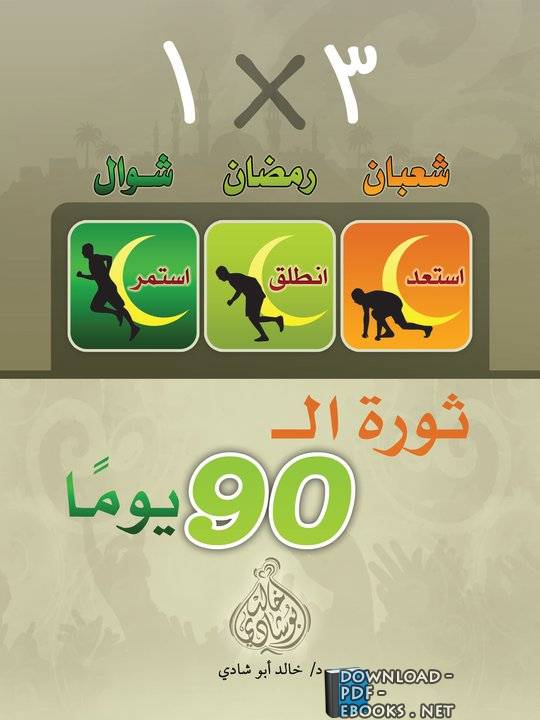 ملخص كتاب 90 يوم ثورة
