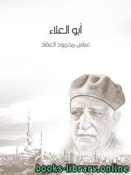أبو العلاء ل  عباس محمود العقاد