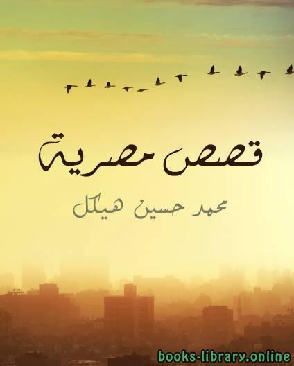 كتاب قصص مصرية