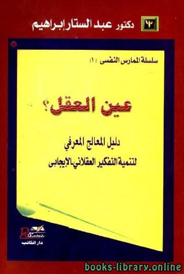 كتاب عين العقل: دليل المعالج المعرفي لتنمية التفكير العقلاني الإيجابي – عبد الستار إبراهيم