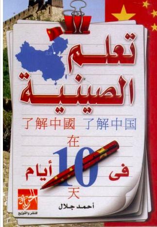 ❞ كتاب تعلم اللغة الصينية في 10 أيام ❝