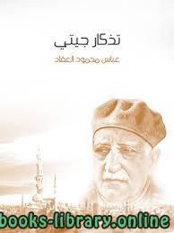 تذكار جيتي ل  عباس محمود العقاد