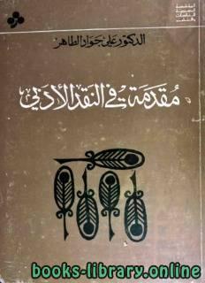 ❞ كتاب - مقدمة في النقد الأدبي ❝  ⏤ علي جواد الطاهر