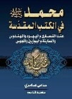 ❞ كتاب محمد صلى الله عليه وسلم في الكتب المقدسة ❝  ⏤ سامي عامري