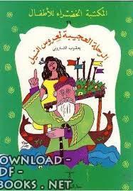 كتاب الرحلة العجيبة لعروس النيل