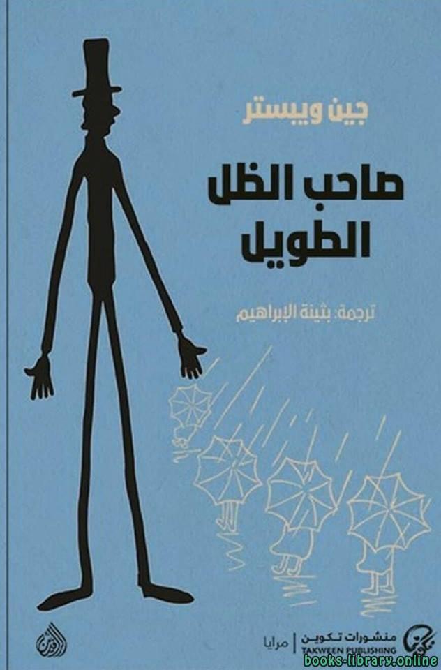 ❞ رواية صاحب الظل الطويل ❝