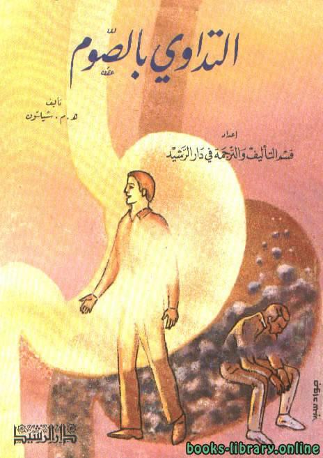 كتاب التداوى بالصيام-تجربة الشيخ الألبانى