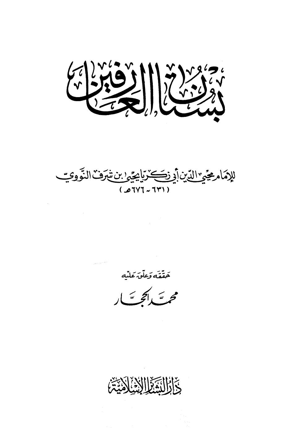 كتاب  بستان العارفين (ط. البشائر)