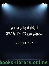 ❞ كتاب الرقابة والمسرح المرفوض (١٩٢٣–١٩٨٨) ❝  ⏤ سيد علي إسماعيل