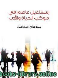 ❞ كتاب إسماعيل عاصم في موكب الحياة والأدب ❝
