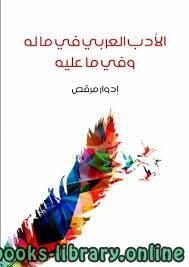 ❞ كتاب الأدب العربي في ما له وفي ما عليه ❝