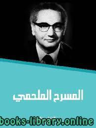❞ كتاب المسرح الملحمي ❝  ⏤ عبد الغفار مكاوي