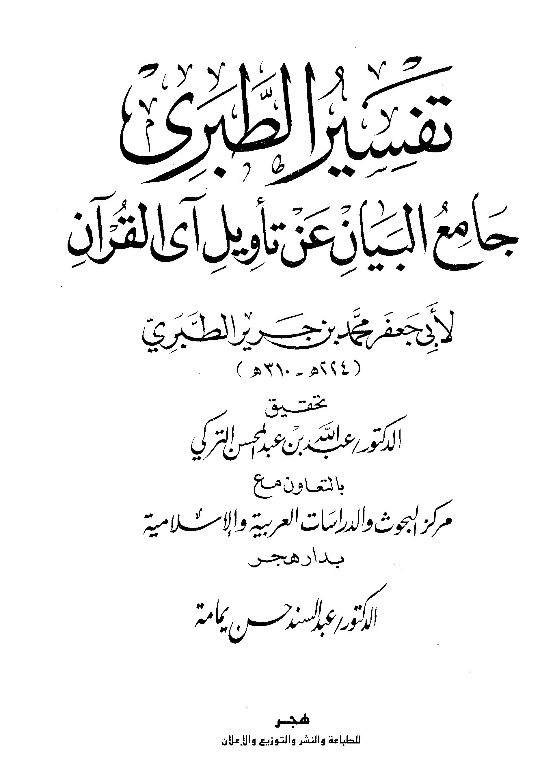 كتاب  تفسير الطبري من كتابه جامع البيان عن تأويل آي القرآن