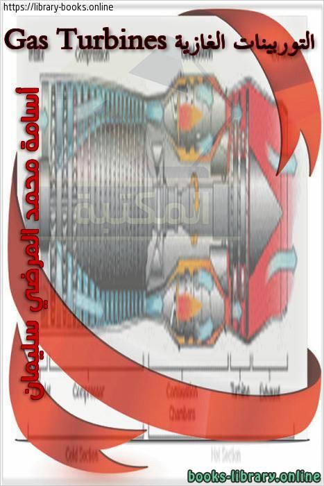 كتاب التوربينات الغازية Gas Turbines