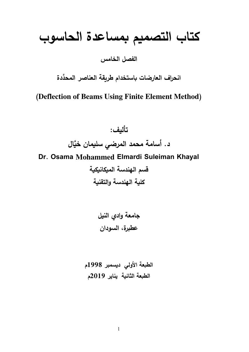 كتاب انحراف العارضات باستخدام طريقة العناصر المحدَّدة (Deflection of Beams Using Finite Element Method)