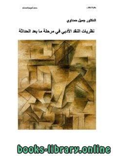 ❞ كتاب التفكيكية في النقد الأدبي ❝  ⏤ جميل حمداوي