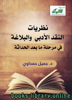 ❞ كتاب نظريات النقد الأدبي في مرحلة ما بعد الحداثة  ❝  ⏤ جميل حمداوي