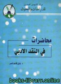 كتاب محاضرات في النقد الأدبي الحديث