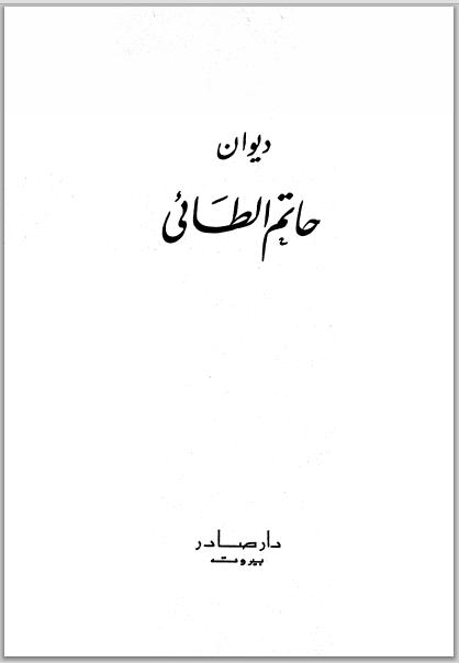 ❞ كتاب ديوان حاتم الطائي (ط دار صادر) ❝  ⏤ حاتم الطائي