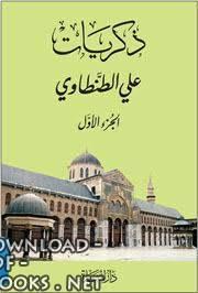 كتاب ذكريات علي الطنطاوي