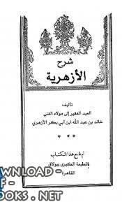 ❞ كتاب  شرح الأزهرية ❝
