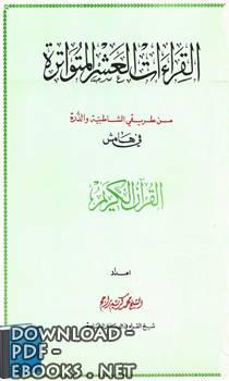 ❞ كتاب القراءات العشر المتواترة من طريق الشاطبية والدرة في هامش القرآن الكريم pdf ❝