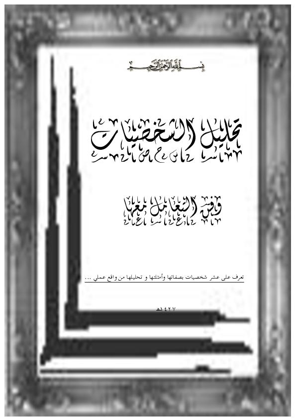 ❞ كتاب تحليل الشخصيات وفن التعامل معها ❝  ⏤ عبدالكريم الصالح