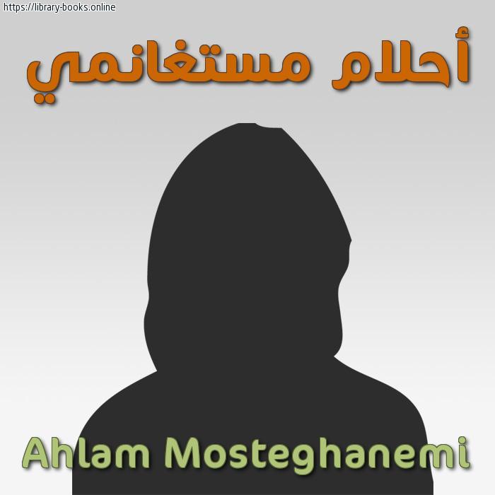 كتب احمد نوفل pdf